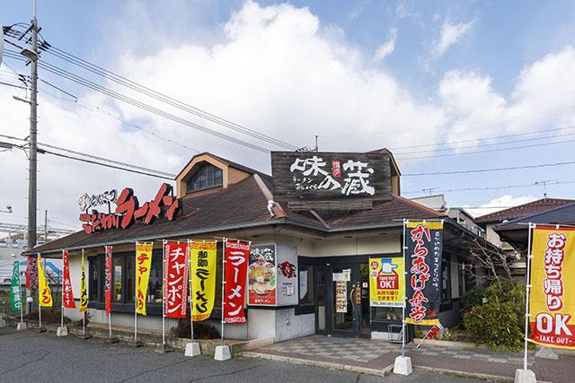博多ラーメン味の蔵 サファ 福山本店